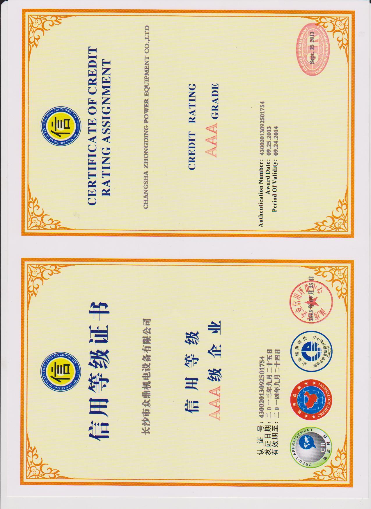 企业信用认证证书